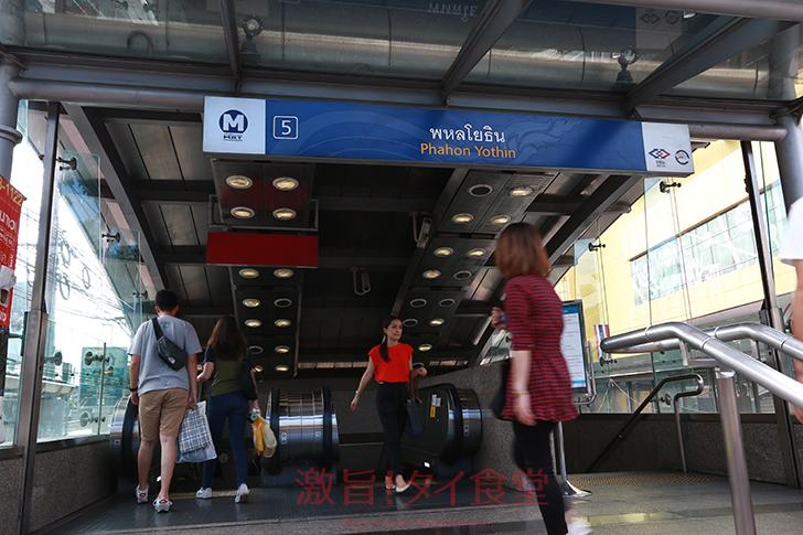パポンヨーティン駅