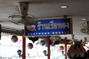 Ruathong Noodle