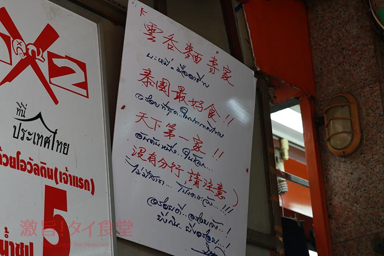 中国語メニュー