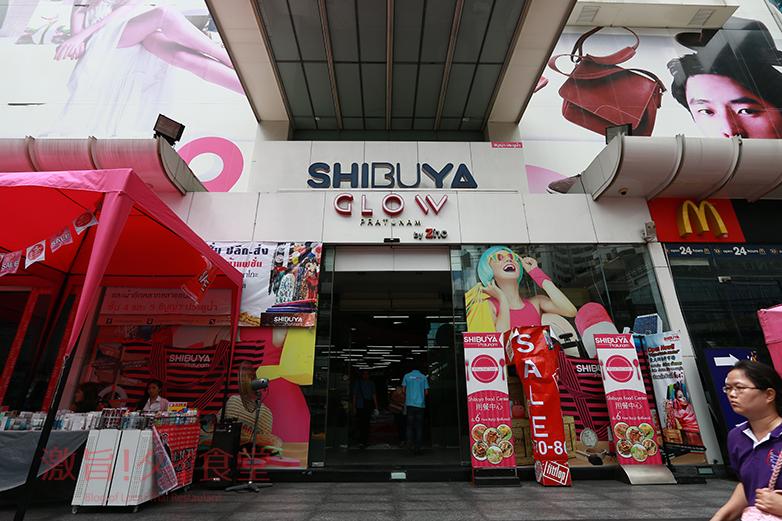 SHIBUYA GLOW Pratunam