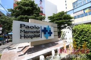 Paolo Memorial Hospital