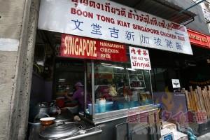 シンガポールチキンライス