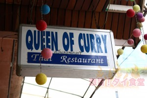 Queen of Curry看板