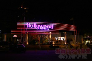 Hollywood外観