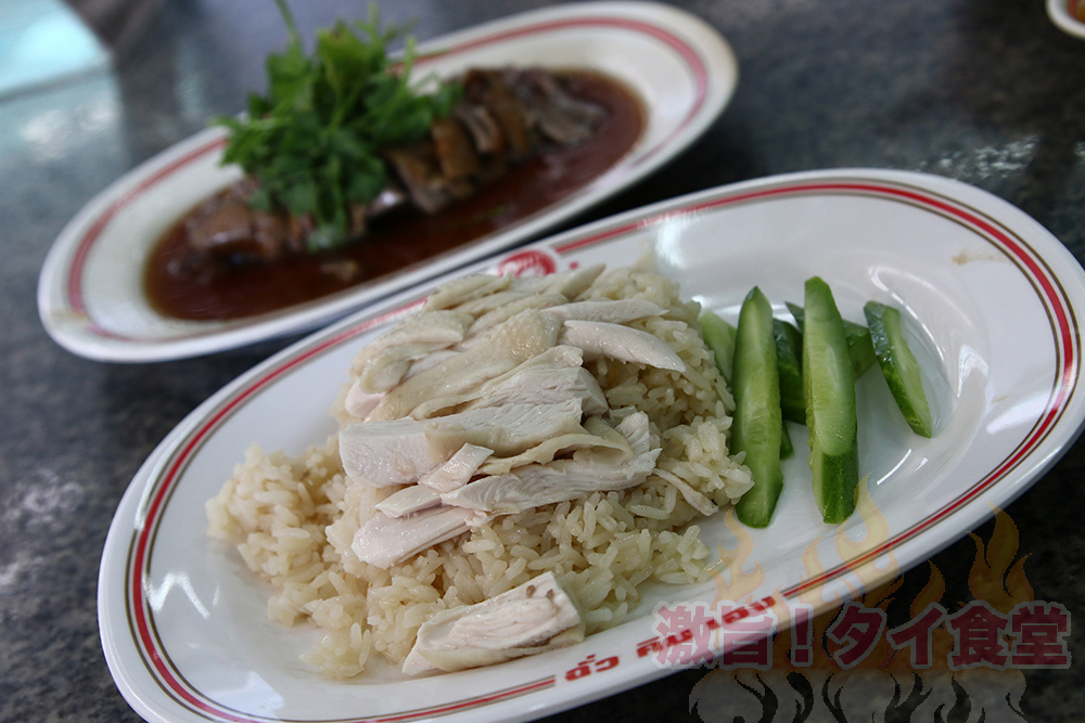 パタナカーン通り「チュアキムヘン」で極上のアヒル肉とカオマンガイを