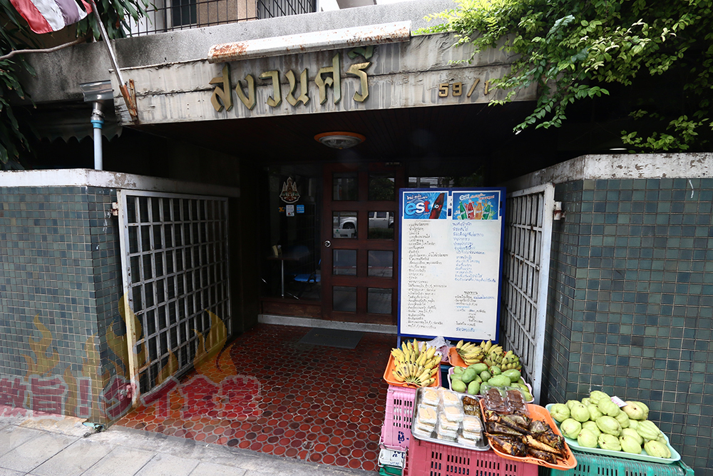 「街かどタイ料理-トムヤムBlog-」との共同企画!同じタイ料理屋を同じ日にブログで紹介しよう!! 「サグワンシー」篇