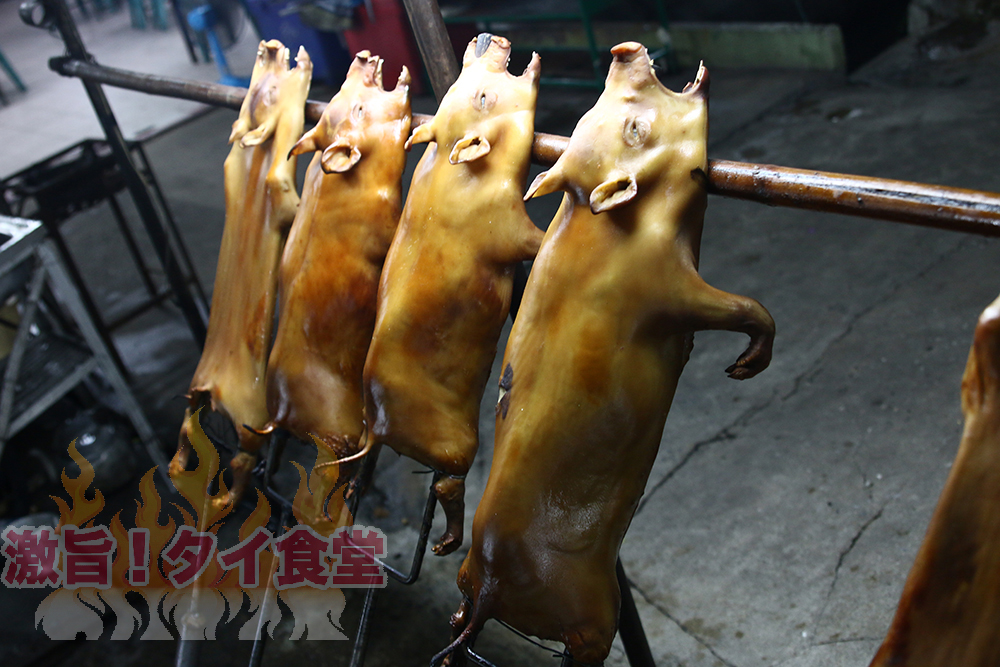 【閉店】ナラティワート通りで子豚の丸焼きを食べ尽くせ!MOO HUN HONG KONG