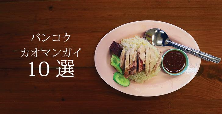バンコクで食べておきたいカオマンガイ10選!