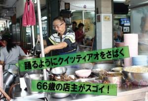 【動画】踊るようにクイッティアオを作る66歳の店主!