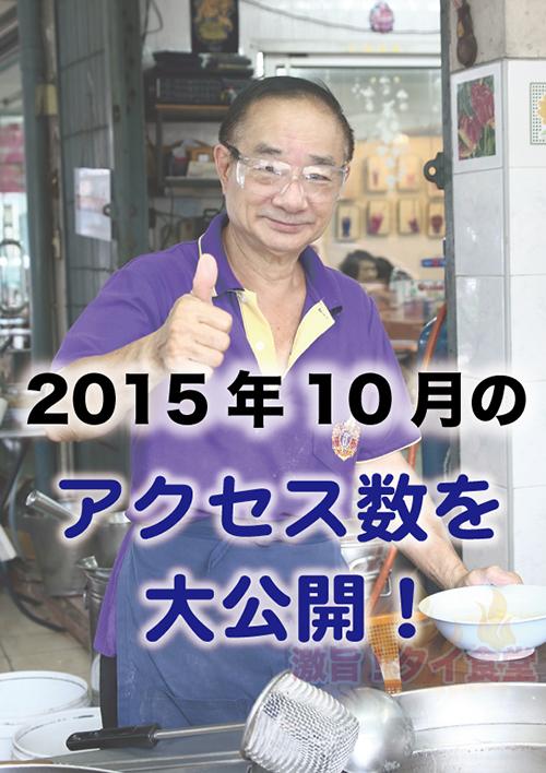 激旨!タイ食堂  2015年10月のアクセス数を大公開!