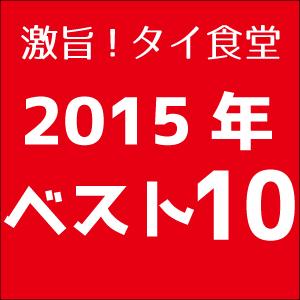 2015年 トップ10位に選ばれたタイ料理店!
