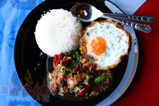 牛肉とろとろガパオを召し上がれ@ラマ4世通りの食堂