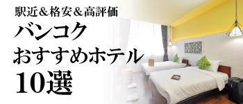 banner-bankokhotel