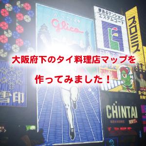 大阪(心斎橋・梅田・その他地域)のタイ料理店マップを作ってみました