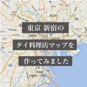 東京 新宿のタイ料理店マップを作ってみました