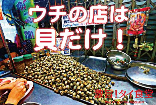 ヤワラートで見つけた貝しか食わせないソイテキサスの屋台