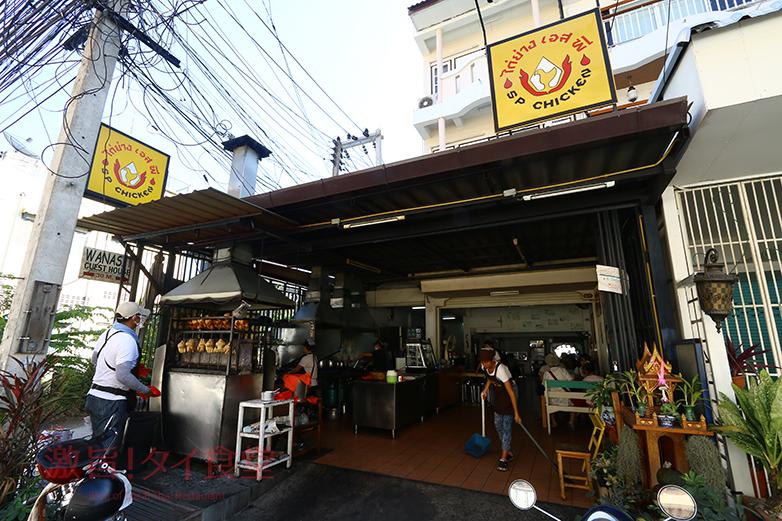 チェンマイでもっとも有名なガイヤーン店! SPチキン(SP Chicken)