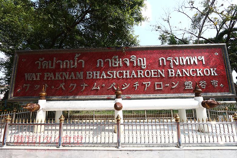Wat-Pak-Nam1