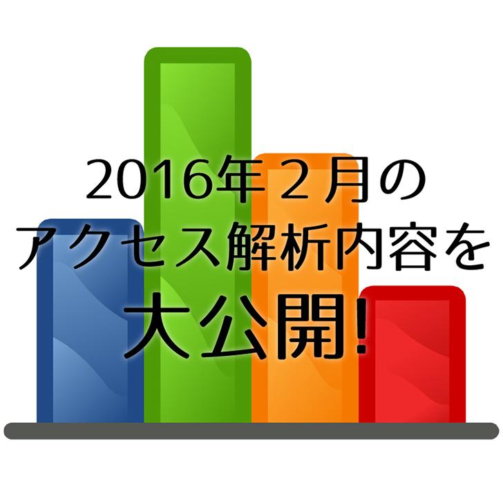 2016年2月のアクセス解析内容を大公開!