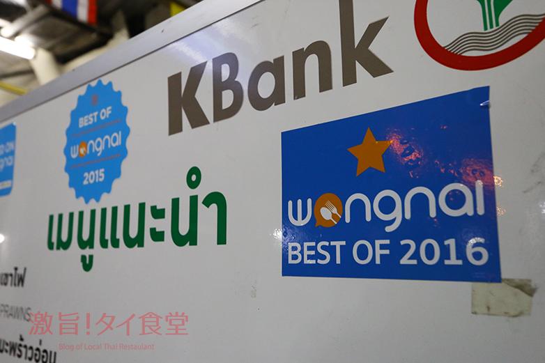 KUNG OB PHU KHAO FAI店内1