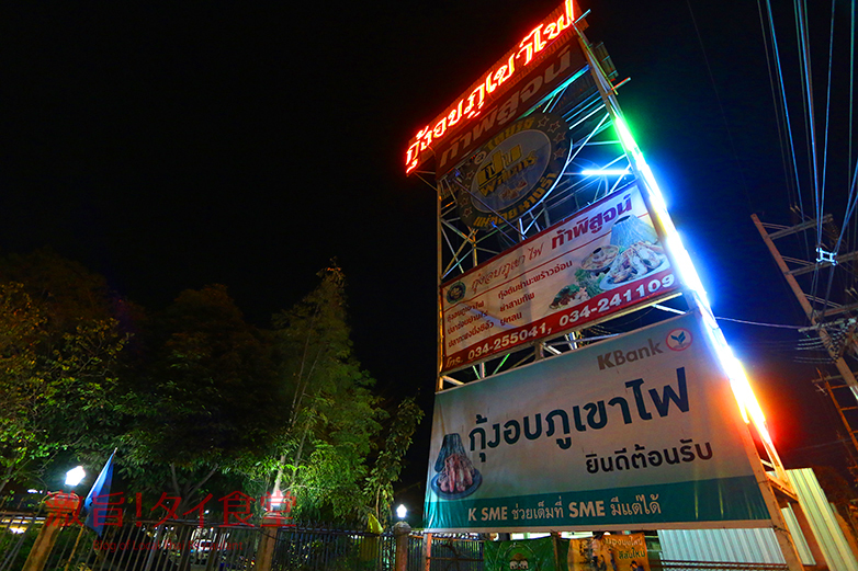 KUNG OB PHU KHAO FAI外観