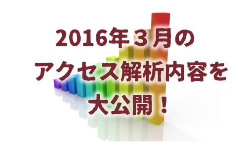 2016年3月のアクセス解析内容を大公開!