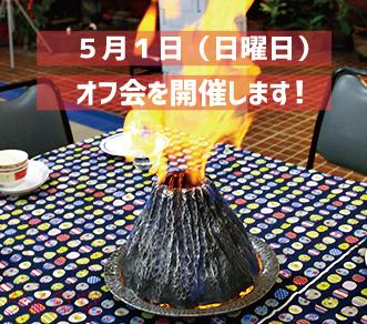 5月1日に「激旨!タイ食堂オフ会」開催します