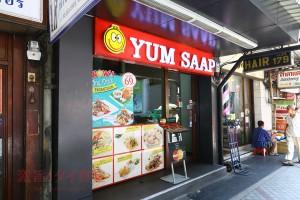 シーロム|侮っていたけれど意外と旨いチェーン展開するイサーン料理店Yum Saap