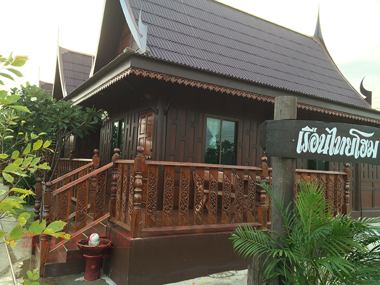 Ruan Thai Home Resort