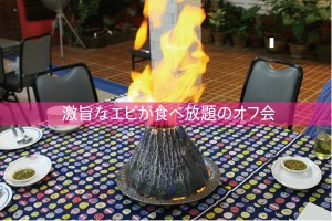 第三回「激旨!タイ食堂×Yindeed Magazineオフ会」エビの蒸し焼き食べ放題!!