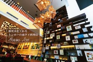 微笑みをくれる トンローのタイ南部料理店 Baan Ice(バーンアイス)—日本語メニュー全掲載—