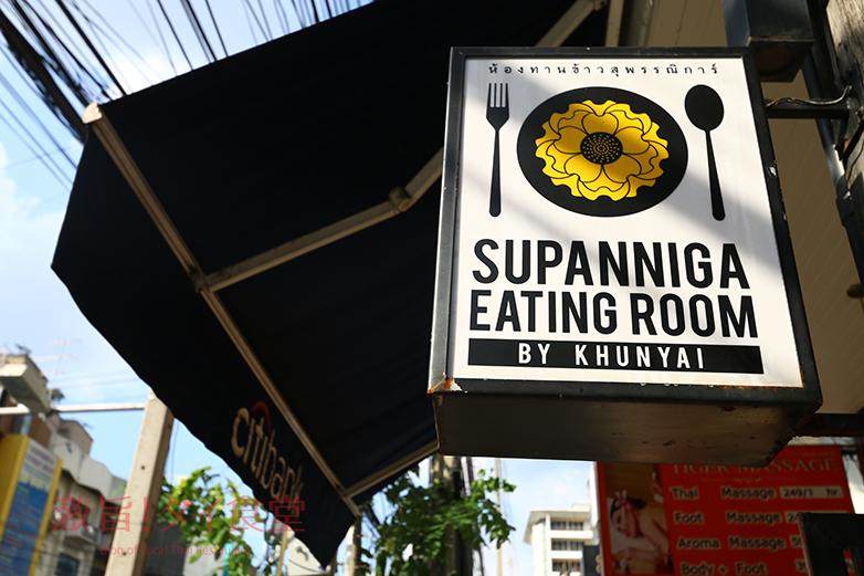 supannigaeatingroom19