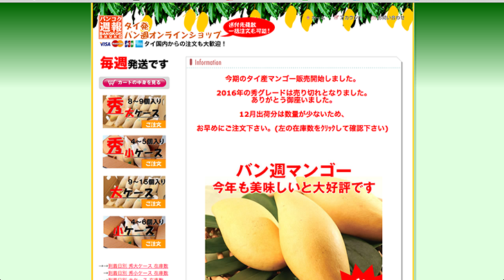 1_banshumango