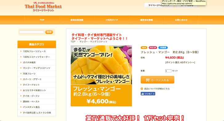 4_thaifoodmarket_mango