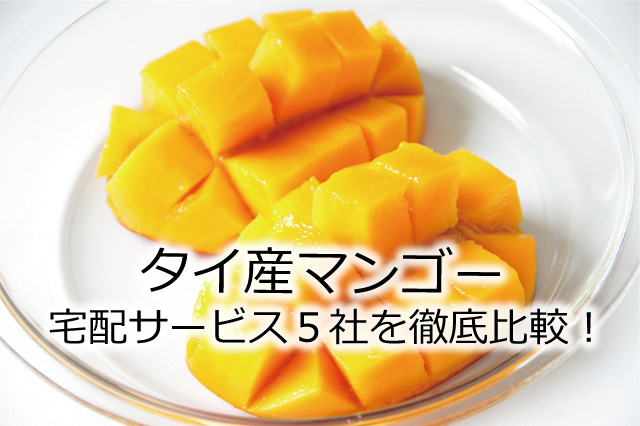 タイ産マンゴー宅配サービス5社を徹底比較!