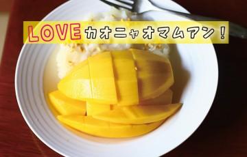 mango-bangkok