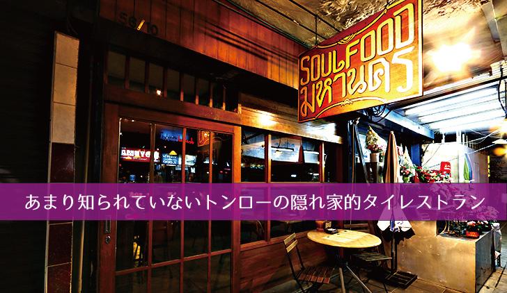 あまり知られていないトンローの隠れ家的タイレストラン Soul Food Mahanakorn