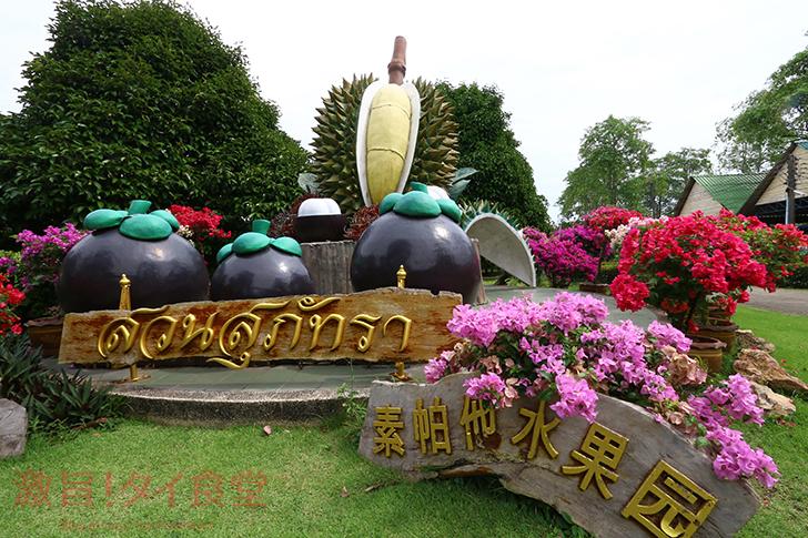 ラヨーン県|フルーツ食べ放題の果物農園 Supatra Gardenに行ってみた