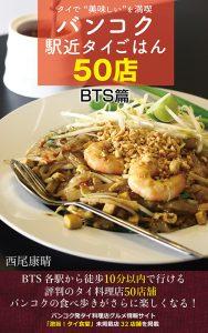 初の電子書籍発売! バンコク駅近タイごはん50店 -BTS篇-