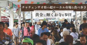 チャチュンサオ県のバンクラー水上市場で食べ歩き&黄金色に輝く寺院を参拝!