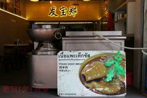 ヤワラー(中華街)で出会った絶品の山羊肉シチュー