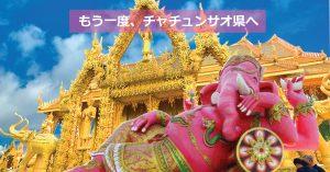 【終了】もう一度チャチュンサオへ…  黄金色の寺やピンクのガネーシャ&川沿いレストランのオフ会!