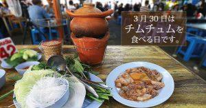 【終了】3月30日にチムチュム鍋やらイサーン料理を囲むオフ会をやろうと思います。