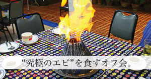 【催行終了】ゴールデンウィーク企画! 火山蒸し焼きを食べに行くオフ会やります。