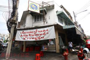 バンコクで数軒しかない海南(ハイナン)ヌードルが食べられるクイッティアオ屋