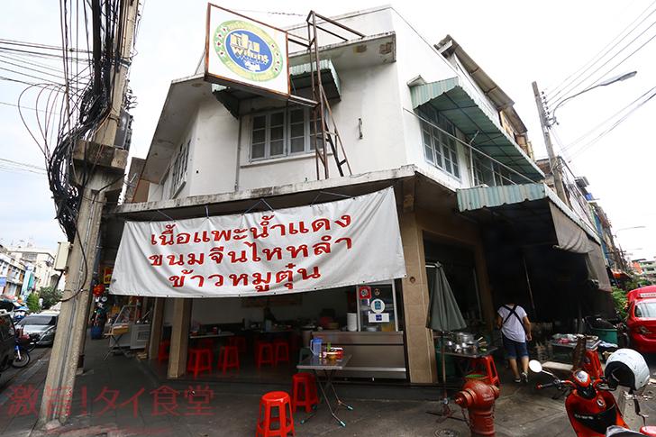 バンコクで数軒しかない海南ヌードルが食べられるクイッティアオ屋