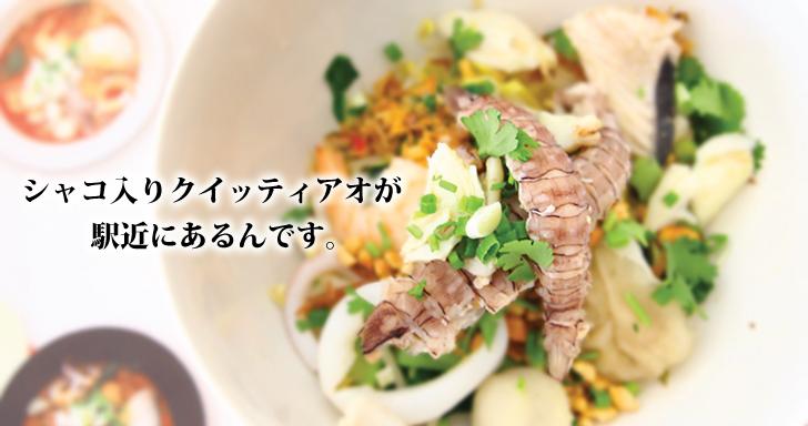 BTSプルンチット駅から徒歩5分|ラヨーン県に本店を置くシャコ料理を揃えた【ガンバンペー】