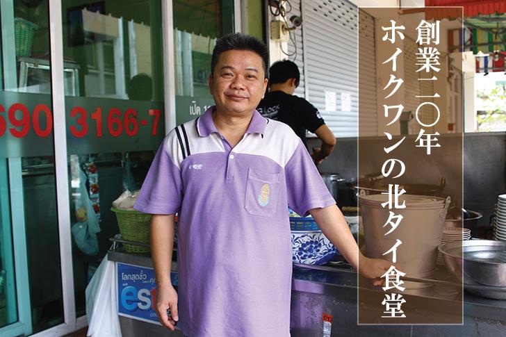 創業して20年<br/>ホイクワンの北タイ食堂「ラーンバイブア」