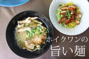 しみじみと旨い… <br/>ホイクワンで出会った鶏のクイッティアオ