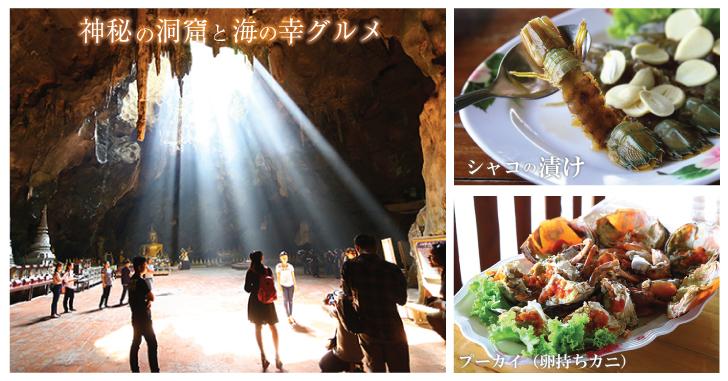 【終了】6/4  神秘の洞窟&シャコやカニを満喫する<br/>半日トリップ!